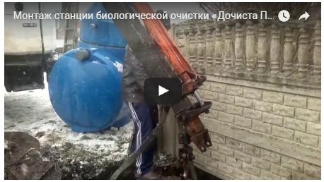 Видео монтажа септиков и станций Дочиста